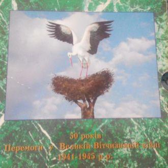 Набор 50 лет Победы Перемоги в ВОВ 1995 год