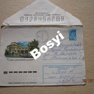 ХМК Сочи Санаторий 1979 Жуков
