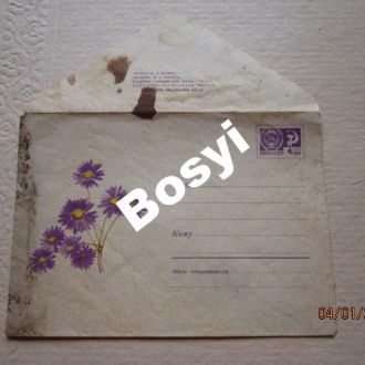 ХМК  Цветы Астра Кирпинева 1968