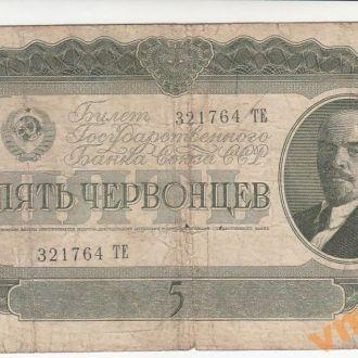5 червонцев 1937 год