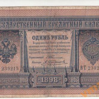 1 рубль 1898 год Тимашев Трофимов