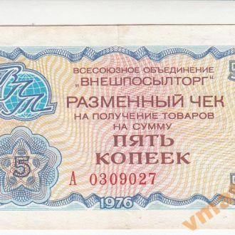 Внешпосылторг 5 копеек 1976 год серия А