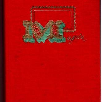Кляссер 10 листов, 20 стр. + 880 (+) марок 7
