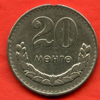 20 менге 1981