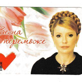 Календарик. Политика. 2006
