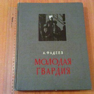 Фадеев А. Молодая гвардия.