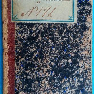 Эдип в Афинах. Дмитрий Донской 1887 первое издание