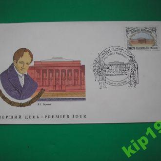 УКРАИНА. СГ. КПД.  1994. Киевский университет