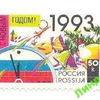 Россия 1992 С Новым 1993 годом! ** м