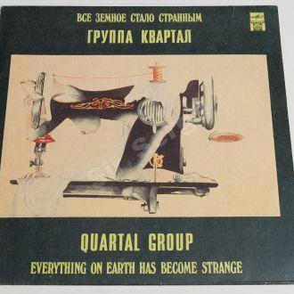 Группа Квартал - Всё Земное Стало Странным