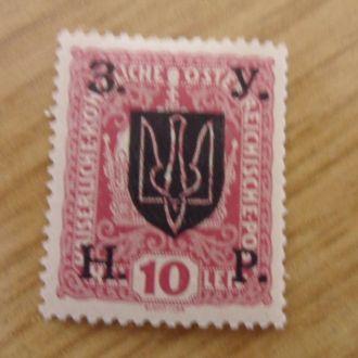 Україна ЗУНР - 3