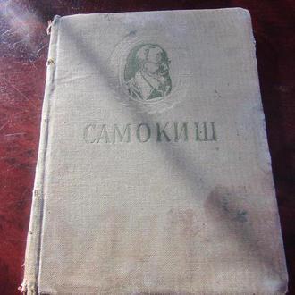 Самокиш М С 1937 год Киев