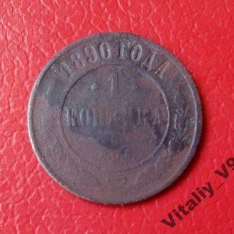 1 копейка 1890