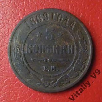 3 копейки 1869