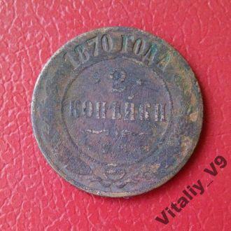 2 копейки 1870
