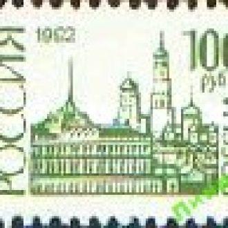 Россия 1992 стандарт №21I бум/пр ** есть кварт о