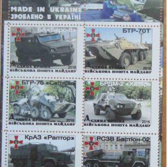 Почта Майдану.Техника армии Украины .