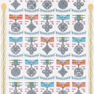 Акция марки Украина*** - малый лист,ДЁШЕВО.