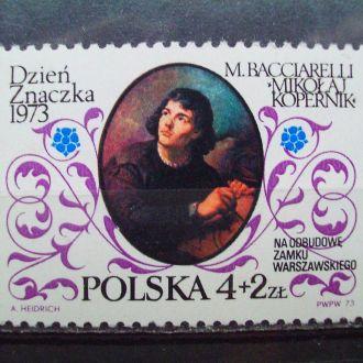 Польша.1973г. Н.Коперник. Полная серия. MNH