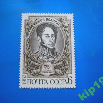 СССР. 1983. Боливар. MNH.