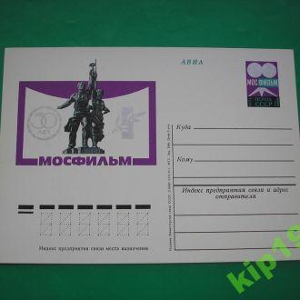 ПК с ОМ СССР 1974  Мосфильм