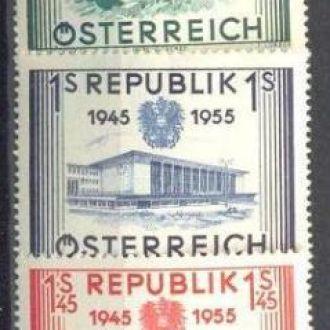 Австрия 1955 10 лет республике архитектура **