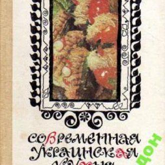 Шалимов С. Шадура Е. Современная украинская кухня
