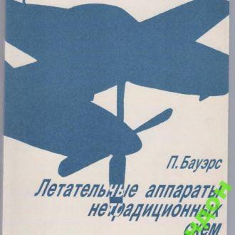 Бауэрс П. Летательные аппараты нетрадиционных схем