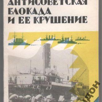 """Шишкин """"Антисоветская блокада и ее крушение"""