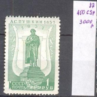 СССР 1937 №450 CSP Пушкин 1 руб ТМ о