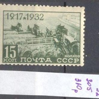 СССР 1932 №305 15 лет революции 15 коп ** о