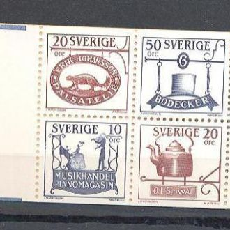 Швеция 1985 ремесла вывески фауна музыка буклет **