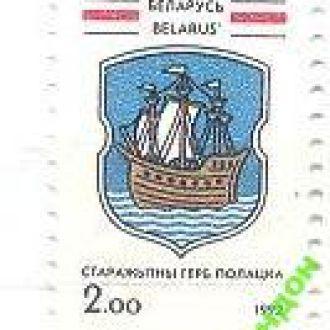 Беларусь 1992 стандарт Полоцк гербы флот **