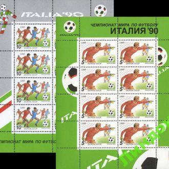 СССР 1990 спорт ЧМ футбол Италия лист ** б