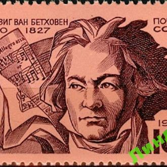 СССР 1970 Бетховен люди музыка ** б