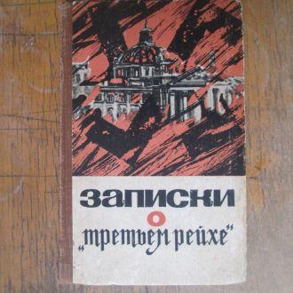 Записки о Третьем рейхе. 1966. Филиппов.