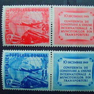 Румыния.1949г. Виды транспора. Самолёт, локомотив, автобус. Полная серия с купон. MH