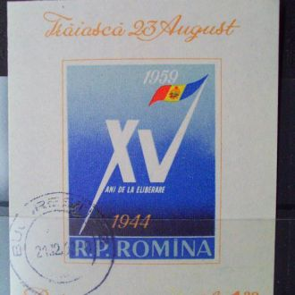 Румыния.1959г. 15 лет Румынии. Почтовый блок.