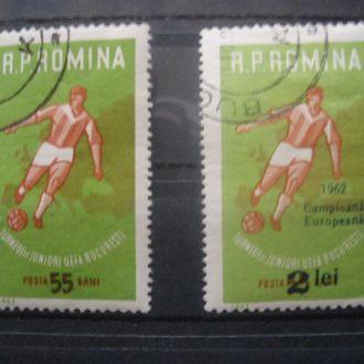 Румыния.1962г. Чемпионат мира по футболу. Марка с надпечаткой и без. КЦ 5.00 EUR!