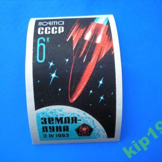 СССР. 1963. Космос Луна-4. MNH.