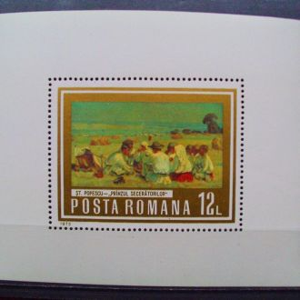Румыния.1973г. Живопись. Почтовый блок. MNH
