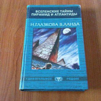 Глазкова Н., Ланда В. Вселенские тайны пирамид