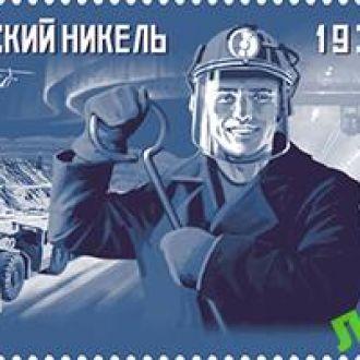 Россия 2015 Норильский Никель геология авиация **