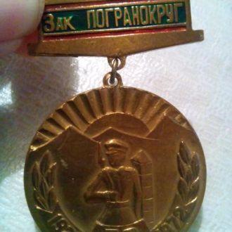 Продам медаль 3ак Погранокруг 50лет,винт подпаян