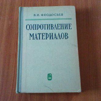 Феодосьев В.И. Сопротивление материалов.