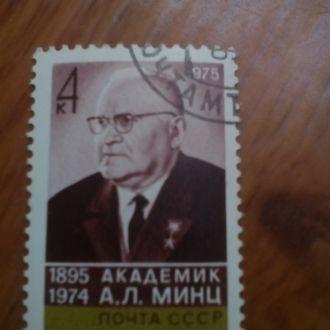 Марка гашеная СССР Личности 1975 год