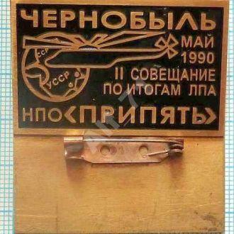 ЧАЭС Чернобыль Совещание НПО Припять Вертолет. УССР. 1990. Копия.