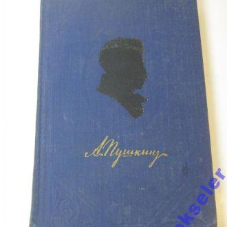 А.С.Пушкин. Собрание сочинений. Том 6. 1954г