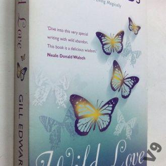 Gill Edwards. Wild Love. На англ. языке.