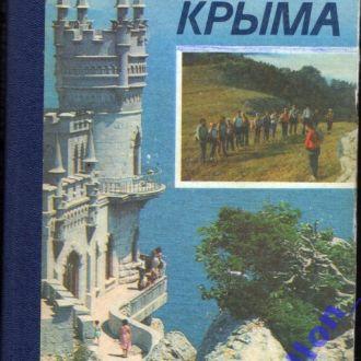 Туристские маршруты Крыма